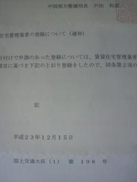 2011121710480000