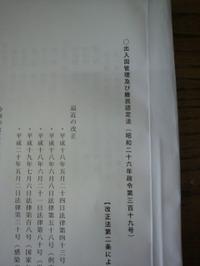 2012011308260000