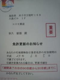 2012022214180000
