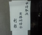 今日は申請取次行政書士の更新研修会で東京に来ています。研修のあとは、楽しくない試験を受けます。